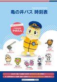 平成28年度亀の井バス時刻表