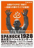 SPAROCK1928 鈴木茂スペシャルコンサート