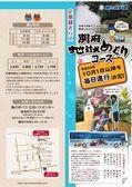 亀の井バス 定期観光バス「別府地獄めぐりコース」